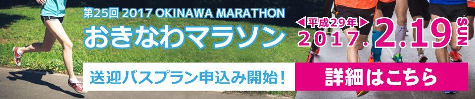 2017 おきなわマラソン 送迎バス 申込みフォーム