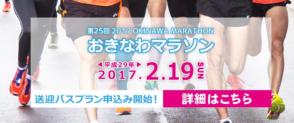 2017 おきなわマラソン