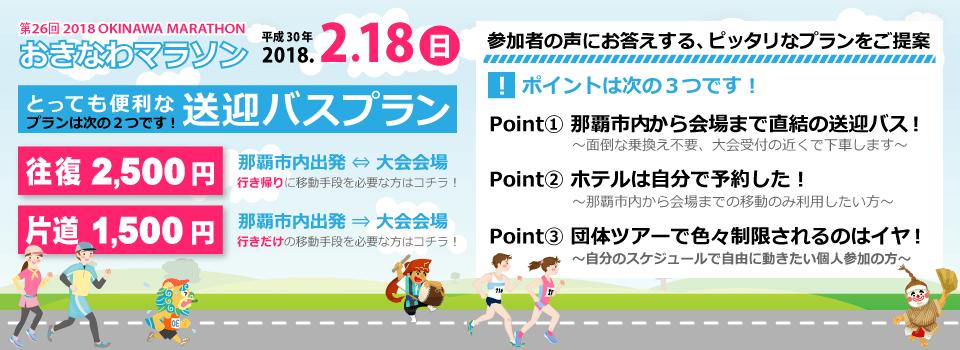 2017-marathon01