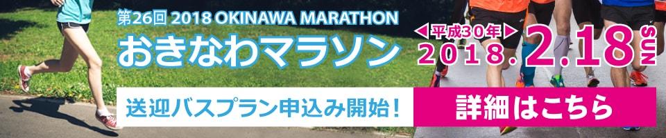 2018 おきなわマラソン 送迎バス 申込みフォーム
