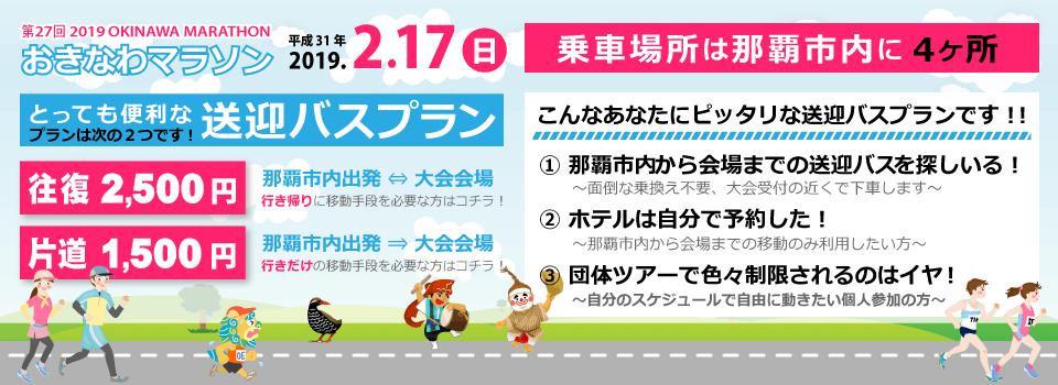 2018-marathon01