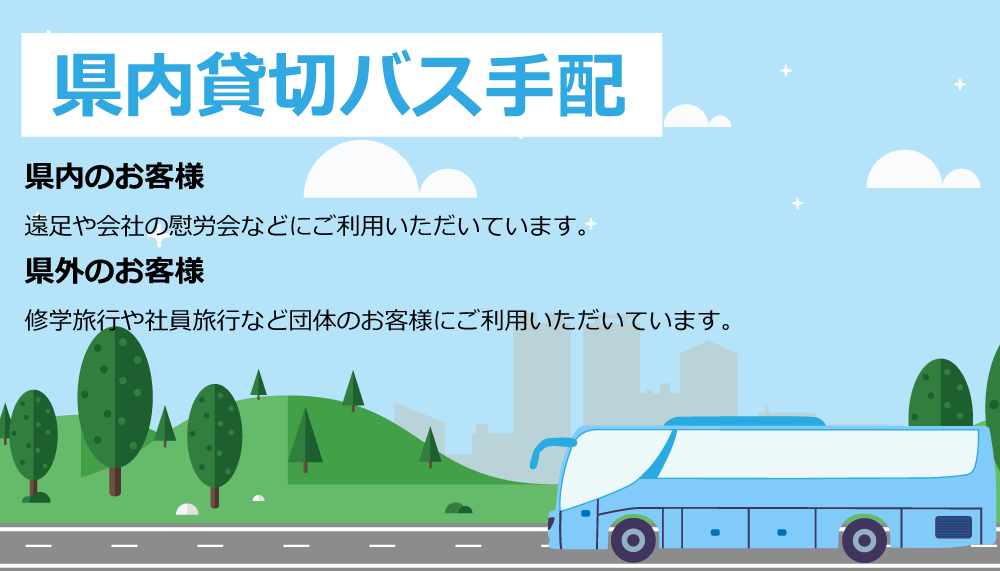 page-bus